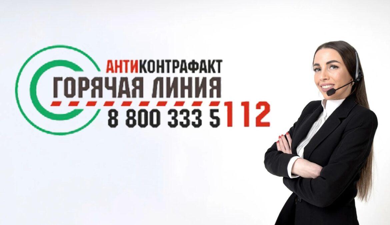 Жители Волгодонского района могут воспользоваться единой горячей линией «Антиконтрафакт»