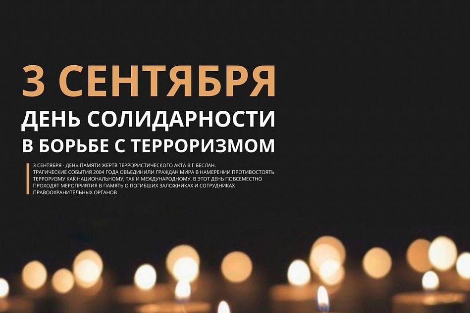 Памятные мероприятия, приуроченные ко Дню солидарности в борьбе с терроризмом пройдут на Дону