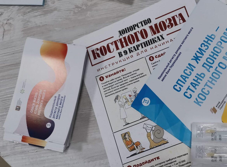 С помощью Почты России 45 жителей Ростовской области получили возможность вступить в регистр доноров костного мозга