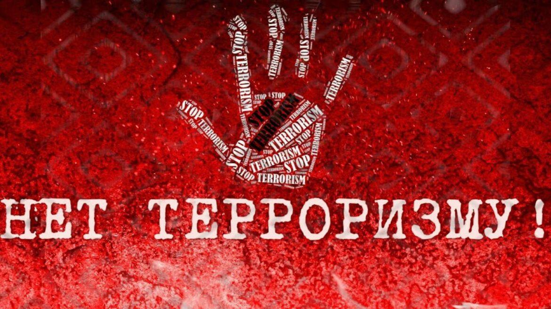 Терроризм не пройдет! Меры антитеррористической безопасности