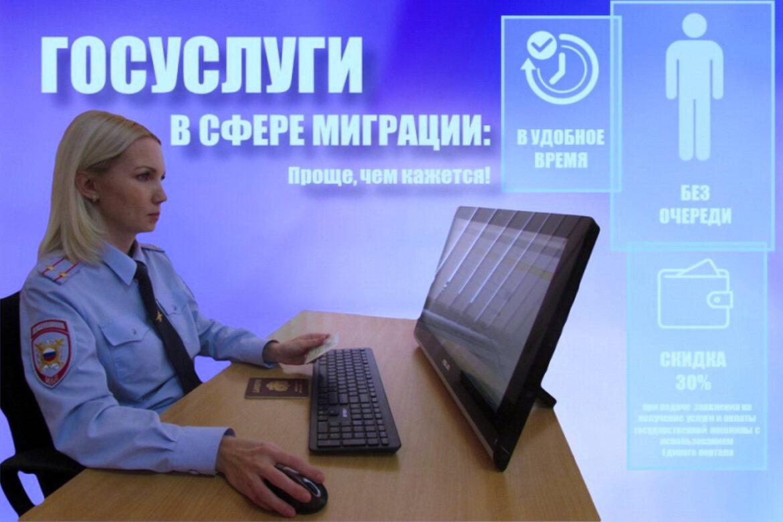 МУ МВД России «Волгодонское» сообщает о преимуществах получения госуслуг в электронном виде