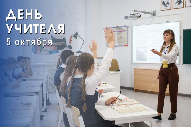 Учительская неделя проходит на Дону