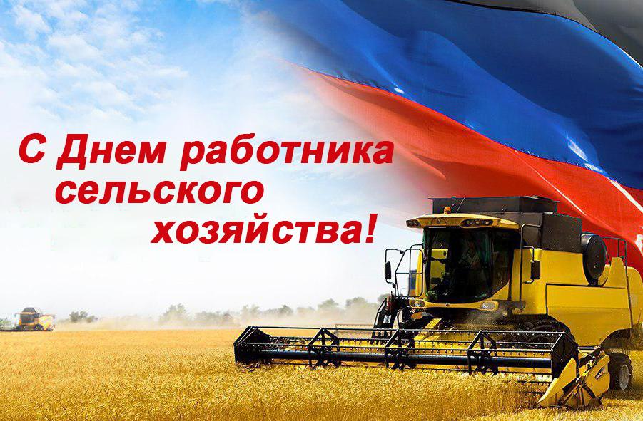 С Днем работников сельского хозяйства жителей Волгодонского района поздравил Михаил Гайчук