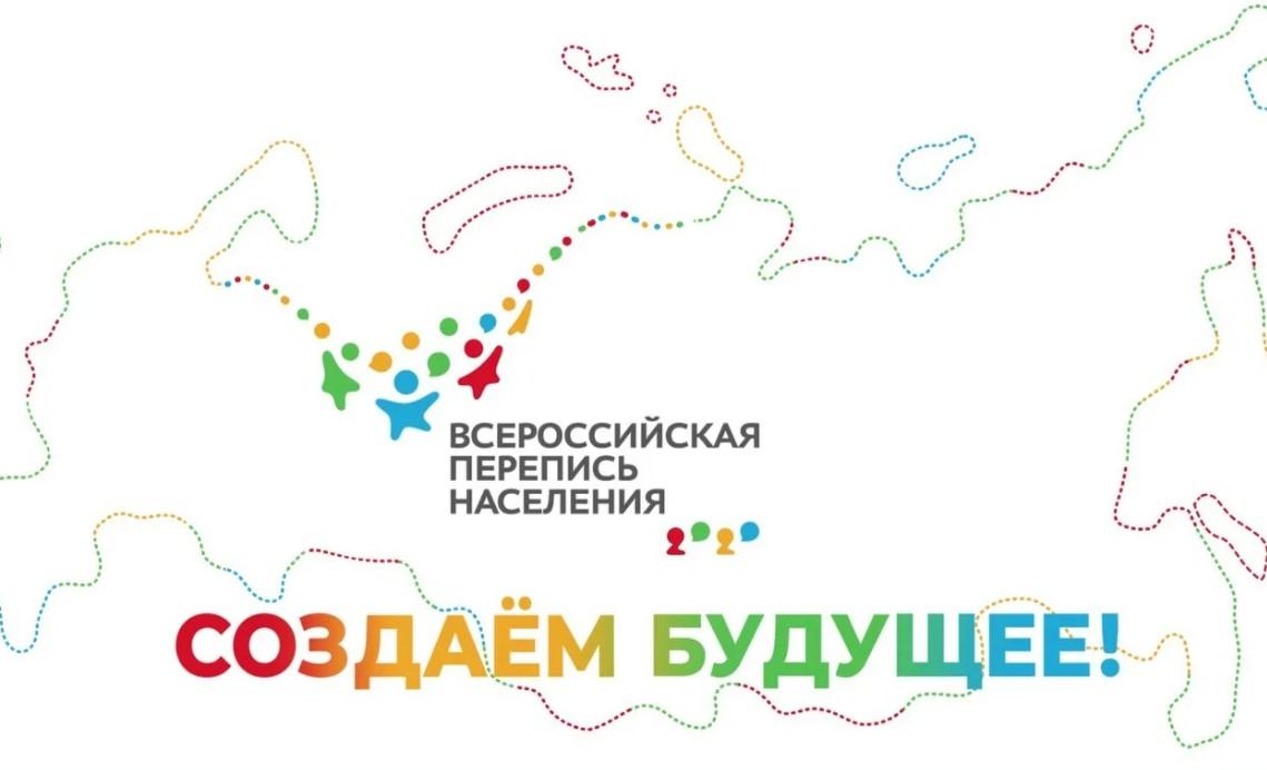 Всероссийская перепись населения: как выбрать способ участия в переписи?