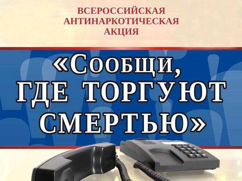 МВД России «Волгодонское» информирует о проведении Общероссийской акции «Сообщи, где торгуют смертью»