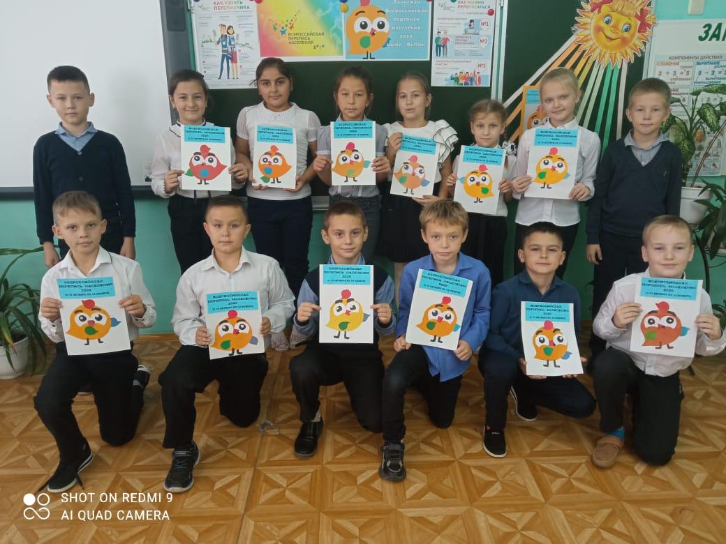 В третьем классе Побединской школы состоялся классный час «Перепись – это летопись страны»