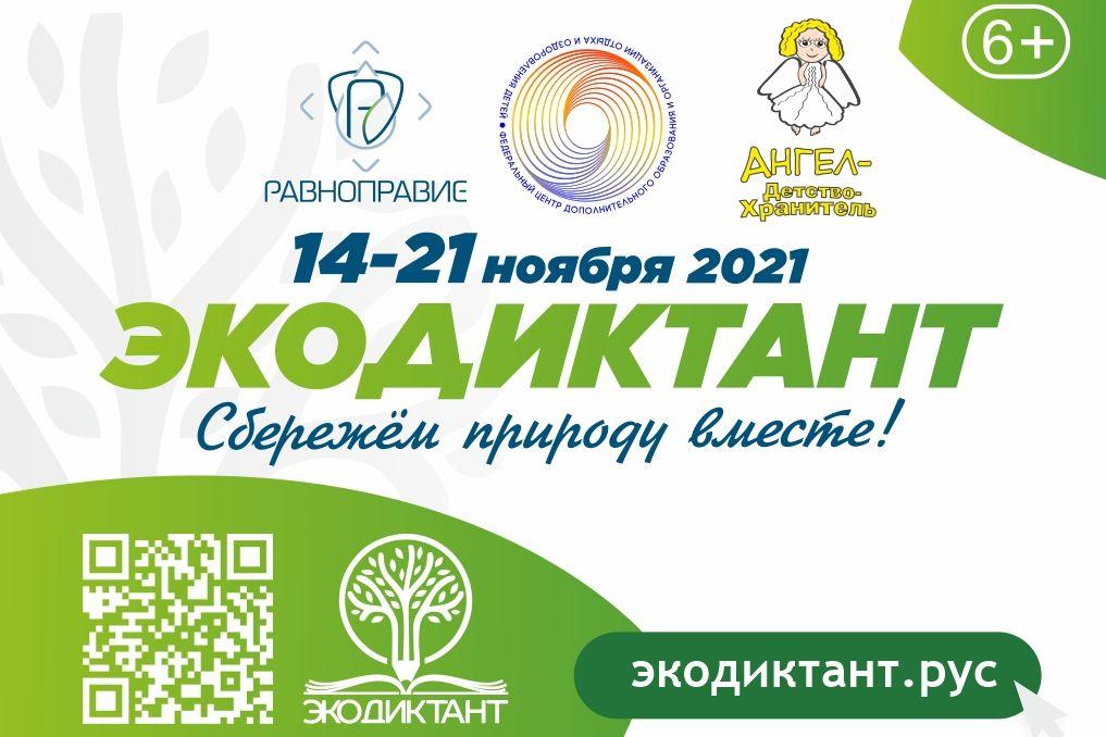 Ростовская область присоединится ко Всероссийскому экологическому диктанту