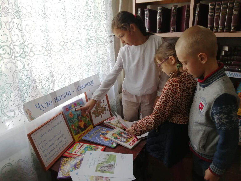 Читателей Ясыревской библиотеки приглашают на книжную выставку, посвященную Дню девочек