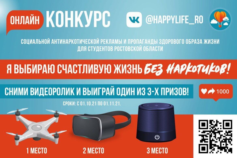 На Дону стартует онлайн-конкурс «Я выбираю счастливую жизнь без наркотиков»