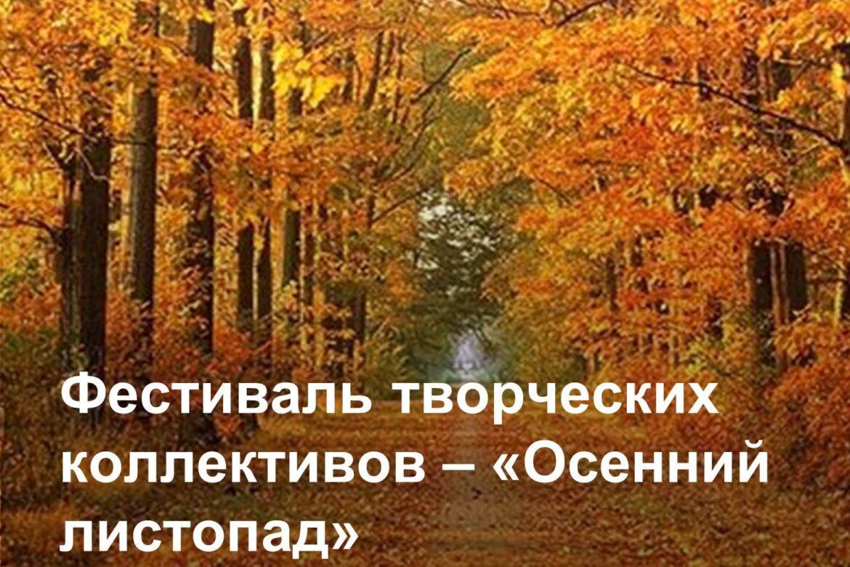 Стартовал фестиваль «Осенний листопад»