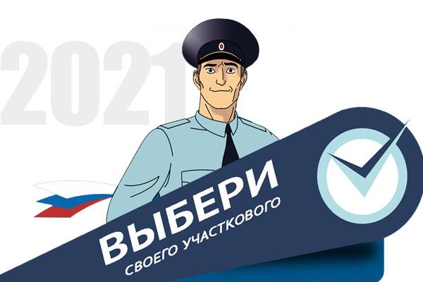«Народный участковый-2021» — проголосуй за своего участкового