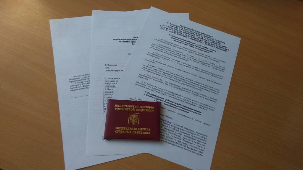 Жителей Волгодонского района приглашают поступить на службу в органы принудительного исполнения