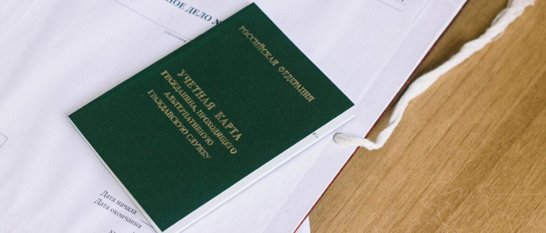 Что такое альтернативная гражданская служба рассказал военный комиссар Цимлянского и Волгодонского районов
